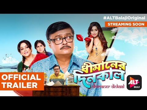Dhimaner Dinkaal | Official Trailer (HD) | Streaming Soon | #ALTBalajiOriginal