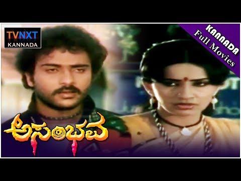 Video Asambhava – ಅಸಂಭವ || Full Length Kannada Movie ||  Ravichandran || Ambika || TVNXT Kannada download in MP3, 3GP, MP4, WEBM, AVI, FLV January 2017