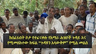 ከሰፈሩበት ቦታ የተፈናቀሉ የአማራ ሕዝቦች ጉዳይ እና የቤንሻንጉል ጉሙዝ ክልላዊ መንግስት ምላሽ | Amhara People