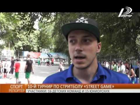 """Street Game 10 years Anniversary"". Сюжет ""Спорт Репортер"""