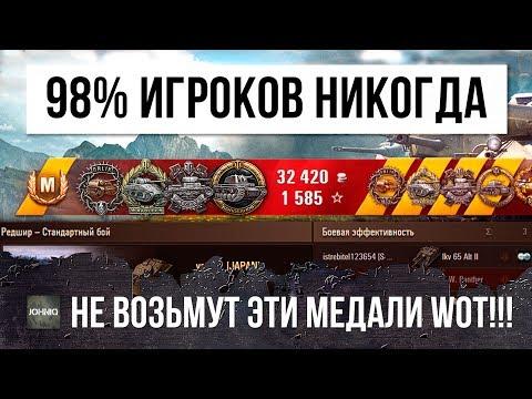98% ИГРОКОВ НИКОГДА НЕ ПОЛУЧАТ ЭТИ МЕДАЛИ В ОДНОМ БОЮ WORLD OF TANKS!!!