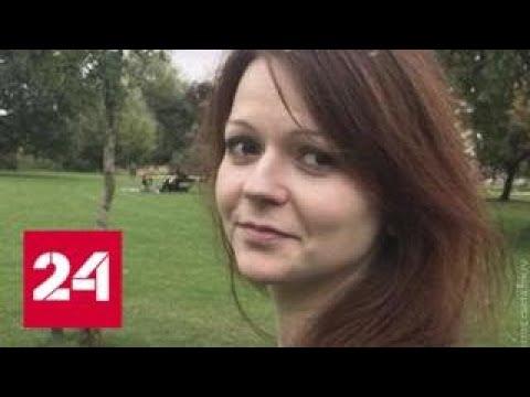 Дочь Скрипаля пришла в сознание: у Лондона новая версия отравления, но снова без фактов - Россия 24