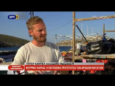 Πολυάριθμα ναυάγια εντοπίστηκαν στους Φούρνους Ικαρίας | 12/10/2018 | ΕΡΤ