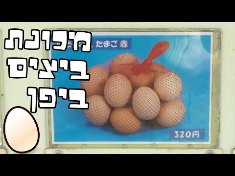 רק ביפן מכונת ביצים אוטומט – סקירה של אירה צ'אן [ווידאו]
