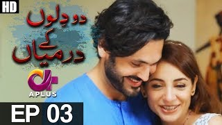 Yeh Ishq Hai - Do Dilon Ke Darmyan - Episode 3Dramas Central is where you can watch all your favorite Pakistani Dramas from multiple channels, at one place! Do subscribe to our channel for your daily dose of entertainment.https://www.youtube.com/c/dramascentral