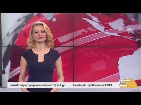 Τίτλοι Ειδήσεων ΕΡΤ3 10.00 | 23/01/2019 | ΕΡΤ