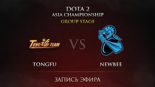 NewBee vs TongFu.WZ, game 1