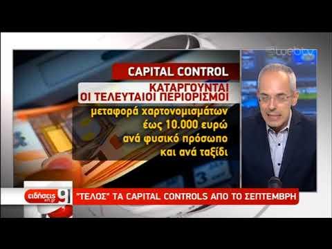 Τέλος στα capital controls τον Σεπτέμβριο – Επιστροφή στην κανονικότητα | 10/08/2019 | ΕΡΤ
