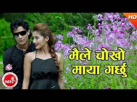 (New Lok Dohori 2074 | Maile Chokho Maya Garchhu...9 min, 14 sec.)