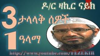 Sost Talalak Sewoch Leand Alama - ,  Dr  Zakir Naik Amharic