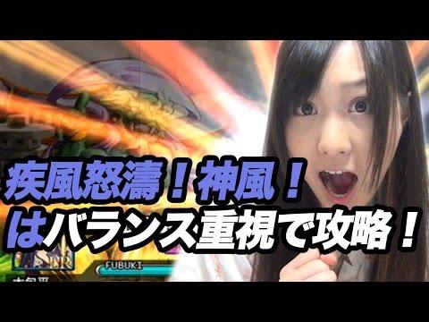 【妖刀あらふぶ実況】【降臨】疾風怒涛!風神!修羅級/関口愛美 Part 1