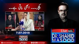 Live with Dr Shahid Masood | 7 July 2018