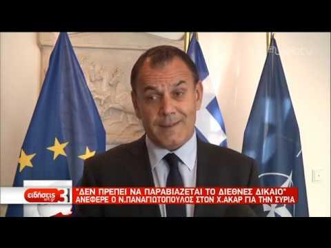 Συνομιλίες Παναγιωτόπουλου – Ακάρ στην Σύνοδο Υπουργών Άμυνας του ΝΑΤΟ | 25/10/2019 | ΕΡΤ