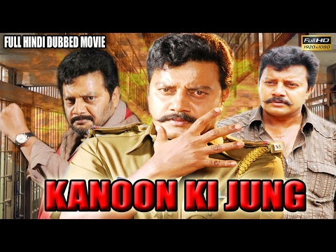 New Action Hindi Dubbed Movie | Kanoon Ki Jung | Saikumar | Ananth Nag | Full HD Movie |