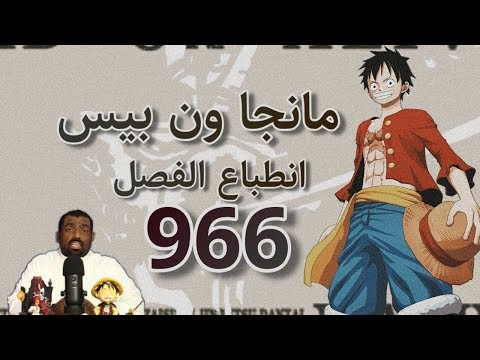مانجا ون بيس فصل 966 - صدام مدمر !!