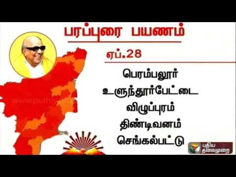 DMK-chief-Karunanidhi-to-contest-in-Thiruvarur-again-campaign-details