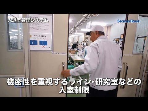 工場や研究室、生産ラインへの入退出管理で入室制限・機密漏洩防止