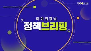 1회 미미위강남 정책브리핑_코로나19 예방 접종센터 A to Z