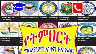 Ethiopia: የትምህርት ማስረጃዎች ፍተሻ እና እስር - School system in Ethiopia - DW