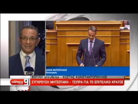 Ψηφίζεται το νομοσχέδιο για το επιτελικό κράτος | 06/08/2019 | ΕΡΤ