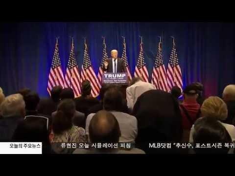 클린턴, 트럼프에 5% 앞서 9.20.16 KBS America News