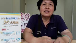 助聽器北北基 陳媽媽