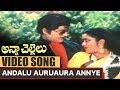 Andalu Auruauru Annye Anna Chellelu Movie Song || Shoban Babu, Radhika, Jeevitha || VEGA MUSIC