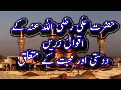 Friendship quotes - Hazrat Ali (R.A) Quotes About Love and Friendship  Hazrat Ali Urdu by alimah online