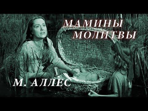 Мамины молитвы. Марина Аллес. NЕW 2018 - DomaVideo.Ru