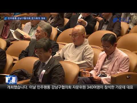 민주평통 강남구협의회 정기회의 개최