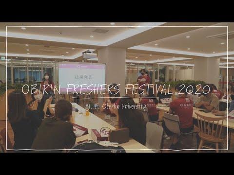 桜美林大学 OBIRIN FRESHERS FESTIVAL 2020