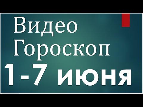 Павел Чудинов. Смотреть онлайн гороскоп    все знаки зодиака   1-7  июня 2015   .  прогноз   все знаки зодиака