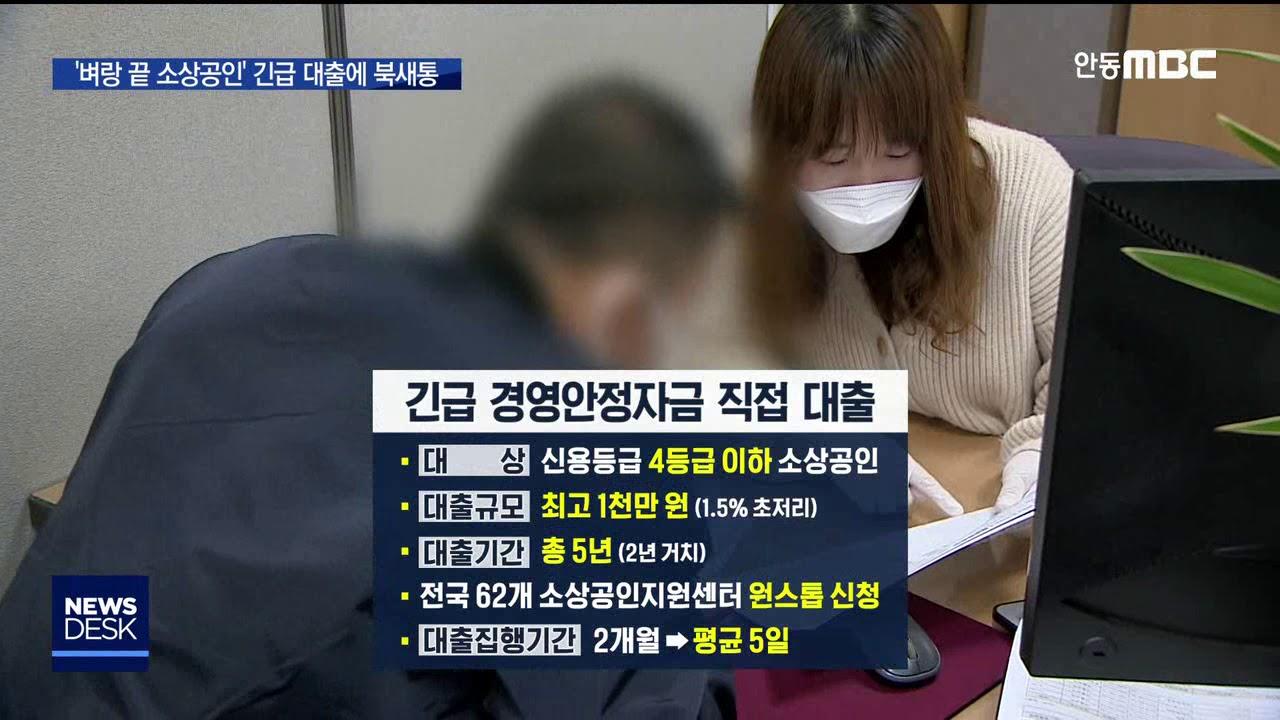 R]'벼랑 끝 소상공인' 긴급 대출에 북새통