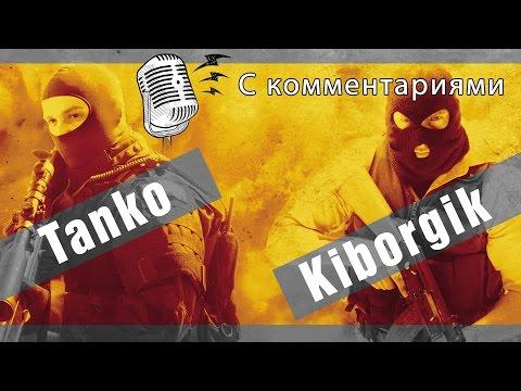 CS GO Убойное шпилево вместе с Kiborgik