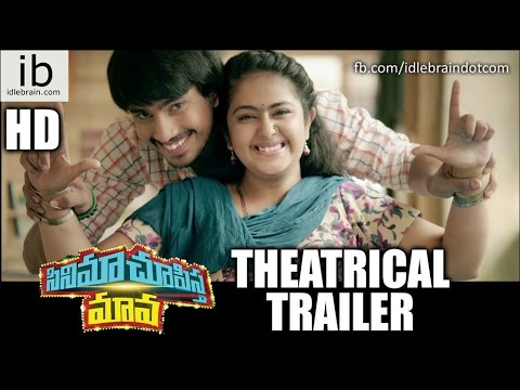 Cinema Choopista Maava Theatrical Trailer