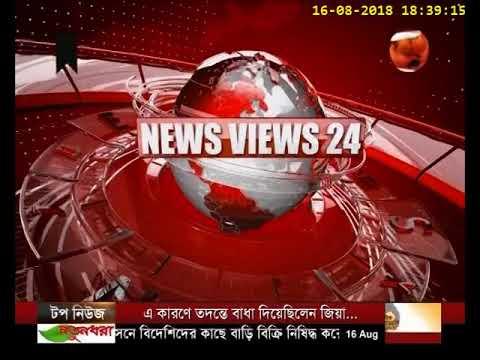 News Views 24 | August 16, 2018