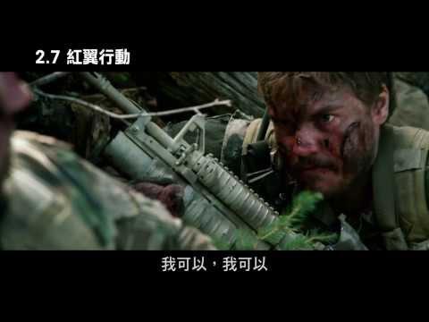《紅翼行動》15秒預告 2014/02/07上映!