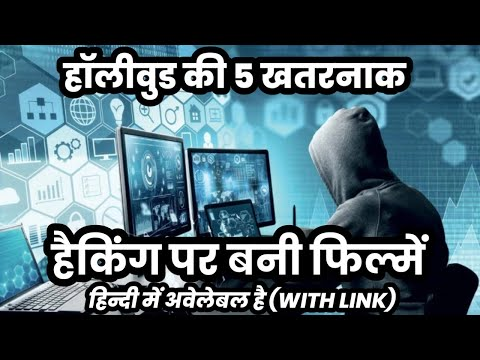 Top 5 Best Hollywood Hacking Movies In Hindi | Hollywood Hacker Movies In Hindi