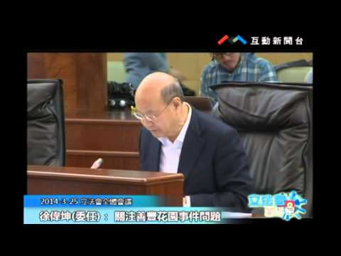 徐偉坤20140325立法會