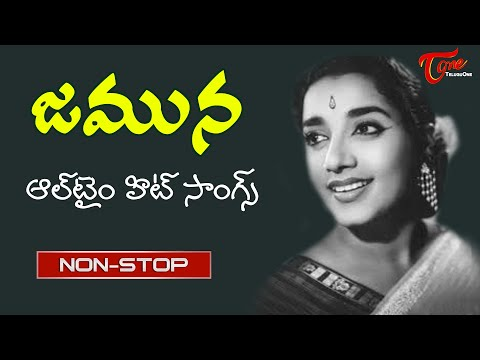 Actress Jamuna Birthday Special All Time Hits | Telugu Movie Video Songs Jukebox | Old Telugu Songs