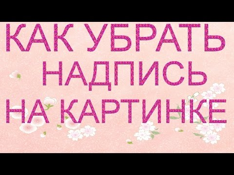 Как сделать свою картинку с надписью видео - Njkmznnb.ru