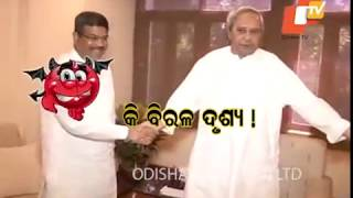 Download Lagu When Dharmendra Meet Naveen || କି ବିରଳ ଦୃଶ୍ୟ - Best of News Fuse Mp3