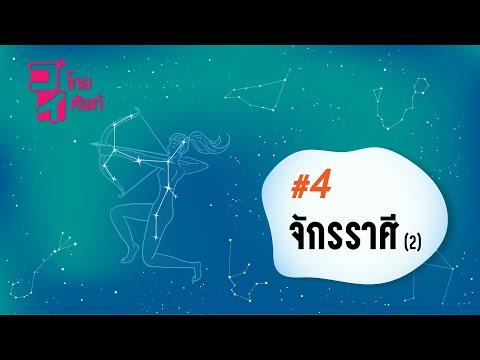 ゴイโกยศัพท์ #4 : จักรราศี (2)