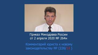 Приказ Минздрава Росии от 2 апреля 2020 года № 264н