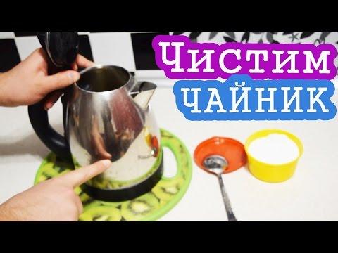 Чем почистить электрический чайник от накипи в домашних условиях
