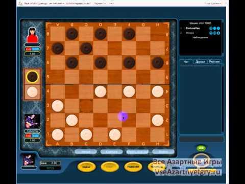 Играть в шашки на реальные деньги онлайн с реальными соперниками