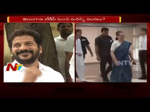 TDP Senior Leaders may Join Congress with Revanth Reddy || NTV (видео)