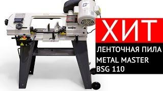 BSG-110