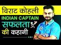 Virat Kohli Biography and Struggle Story in Hindi | Indian Cricket Captain