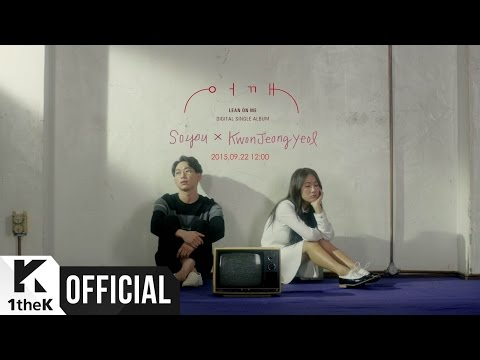 [Teaser] Soyou, Kwon Jeon…